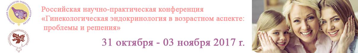 Российская научно-практическая конференция Гинекологическая эндокринология в возрастном аспекте: проблемы и решения
