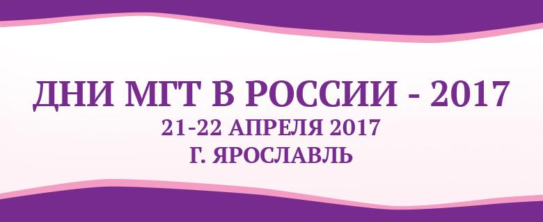 Дни МГТ в России - 2017