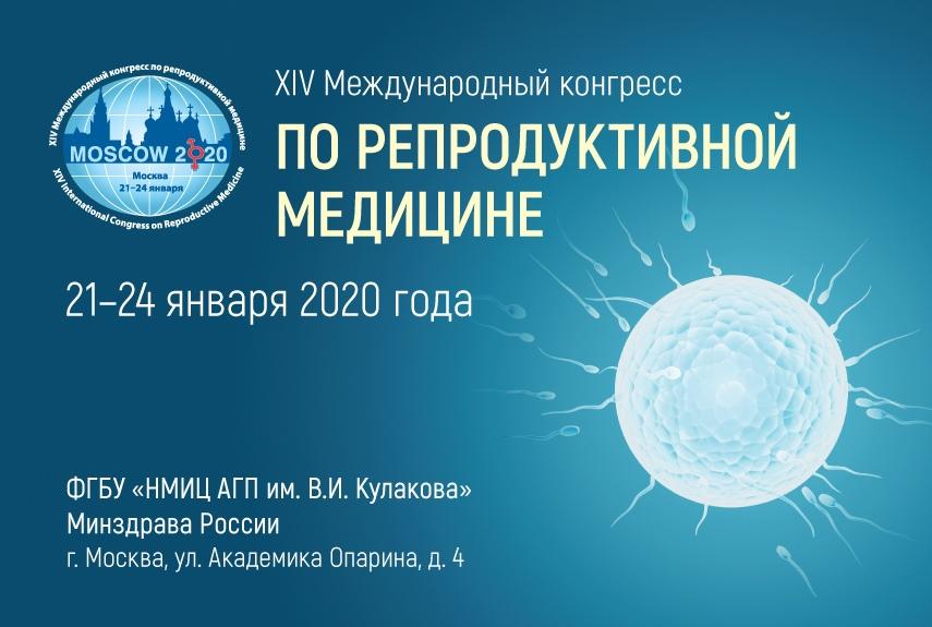 VIV Международный конгресс по репродуктивной медицине