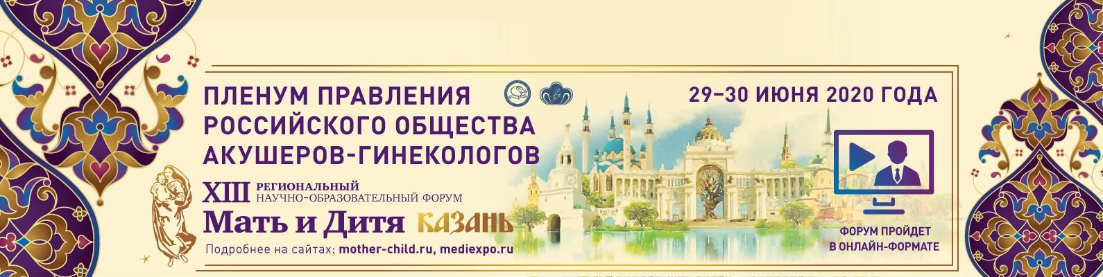 Мать и Дитя — 2020 Казань